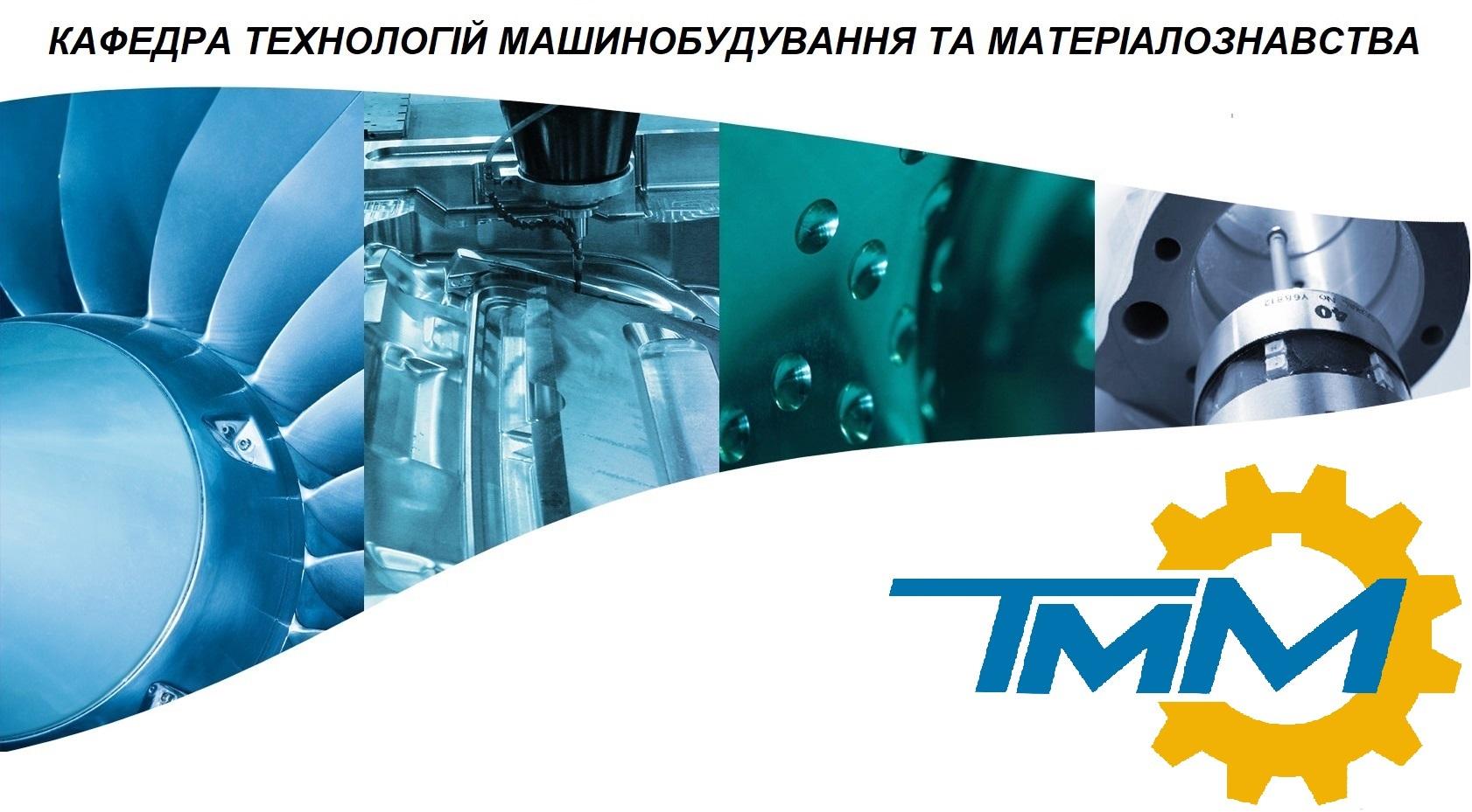 Лого ТММ